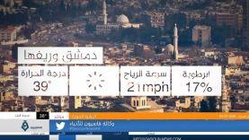 حالة الطقس: ارتفاع ملموس على درجات الحرارة في اغلب مناطق سوريا