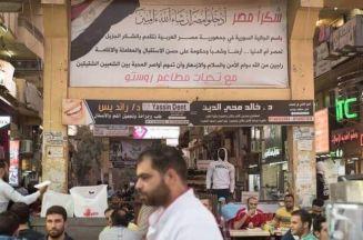 كيف تهاجر من سوريا إلى مصر ..؟