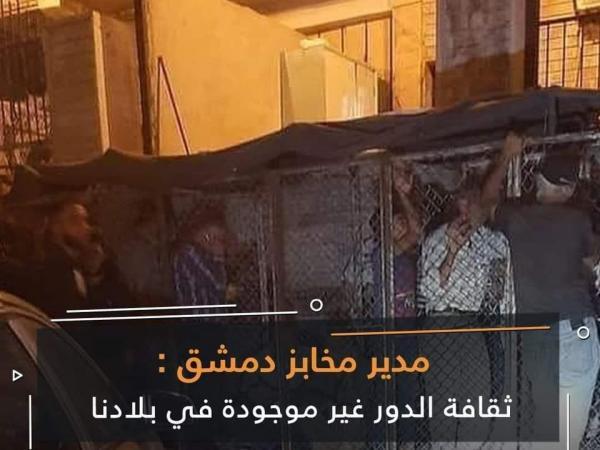 مدير مخابز دمشق يعلق على صورة أقفاص الدور