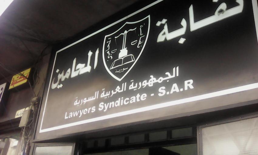 بعد الإعلان عن وفاة  17 طبيباً سورياً.. نقابة المحامين تنعى 14 محاميا قضوا يكورونا