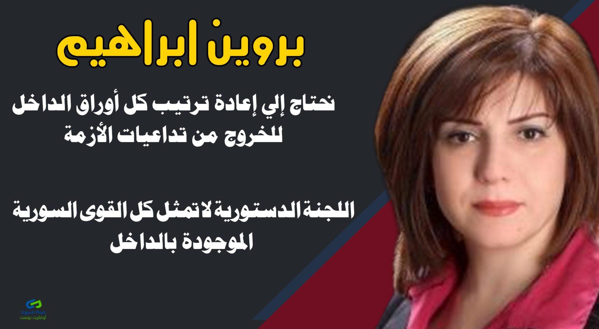 """نظام الأسد يطلق سراح """"بروين إبراهيم"""" بعد ساعات من توقيفها"""