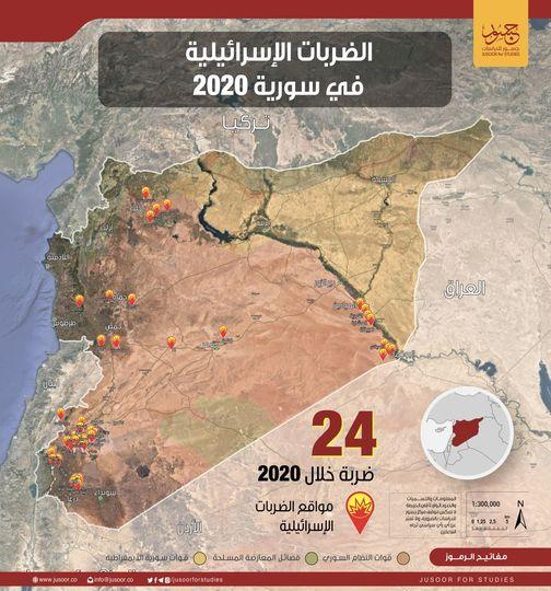 بالخريطة ....الضربات الإسرائيلية في سورية خلال 2020