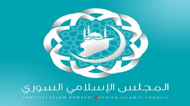 المجلس الإسلامي السوري يوجّه رسالة هامّة إلى الائتلاف الوطني
