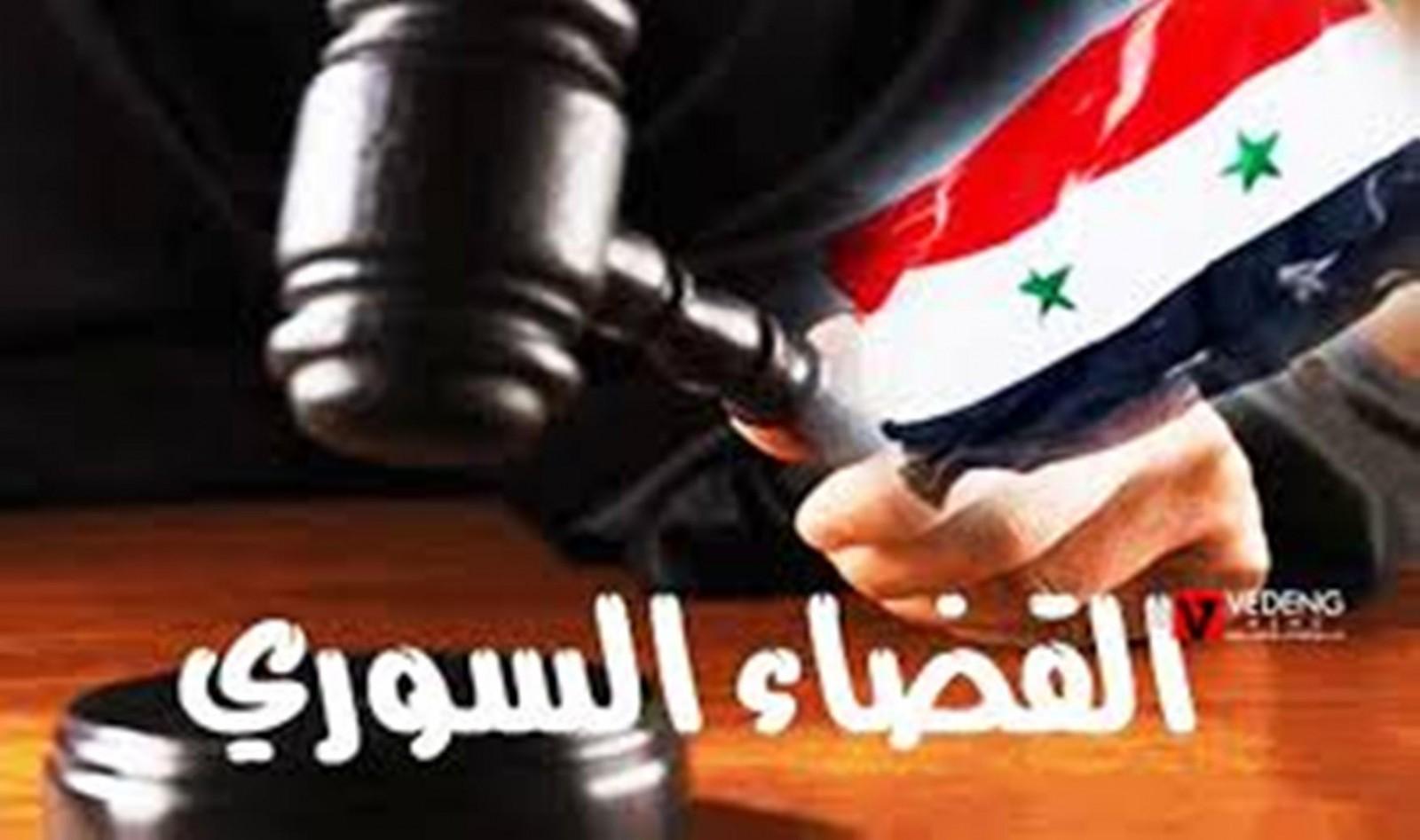 قضاة  في حكومة  النظام السوري يُحاكمون..ماهي قصتهم؟