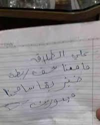 لص يترك رسالة بعد سرقة أحد المنازل في دمشق