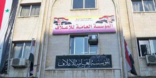 لخنق المواطن السوري ...المؤسسة العامة لأعلاف  تصدر قراراً برفع أسعار المواد العلفية