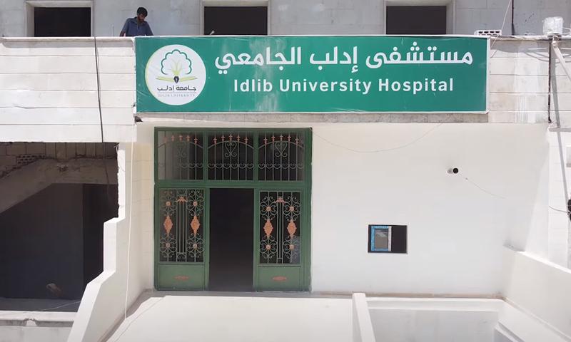 افتتاح مستشفى جامعي في إدلب