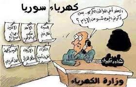 بالفيديو: موجة سخرية بعد حديث مدير كهرباء حمص عن زيادة ساعات التقنين في كل المحافظات