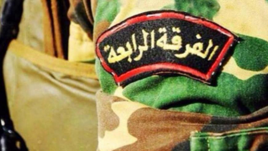 مقتل ضابط من الفرقة الرابعة وإصابة مرافقه بريف حمص