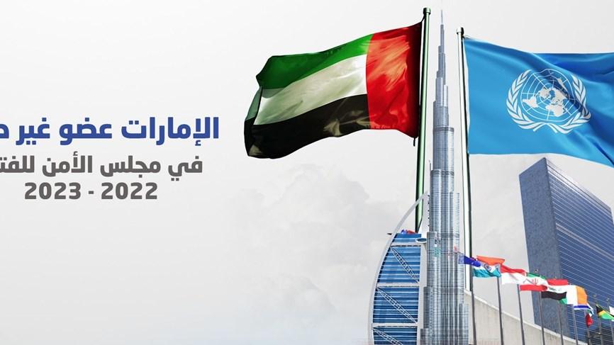 اختيار الإمارات عضوا غير دائم في مجلس الأمن