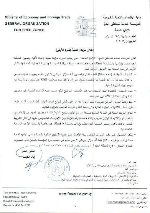 حكومة النظام تعرض المنطقة الحرة بحلب للاستثمار