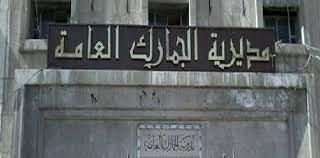 النظام : إعادة النظر بقرار فرض رسوم جمركية على عفش السوريين القادمين من الخارج