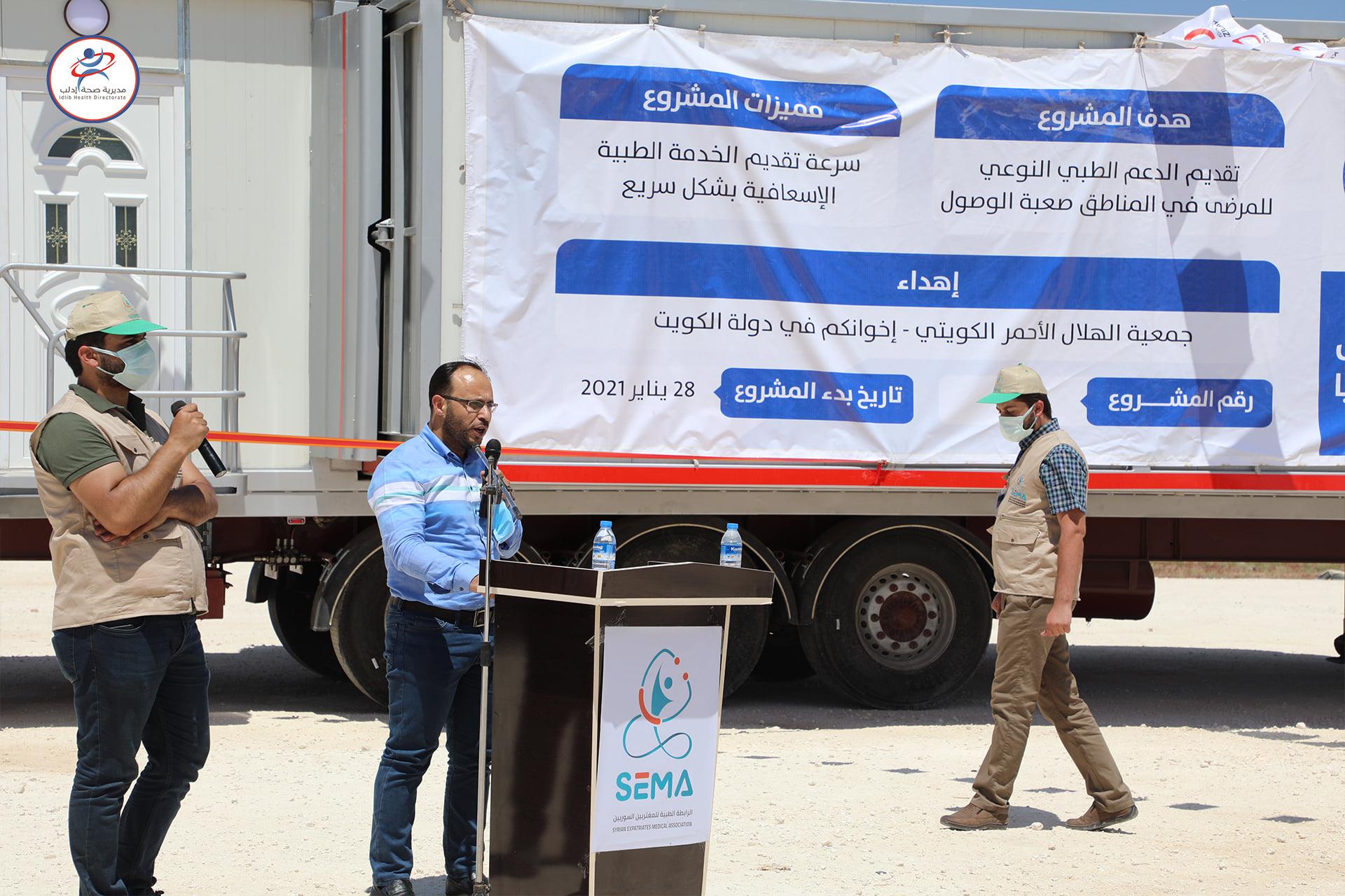 صحة إدلب تفتتح مركزين طبيين متنقلين