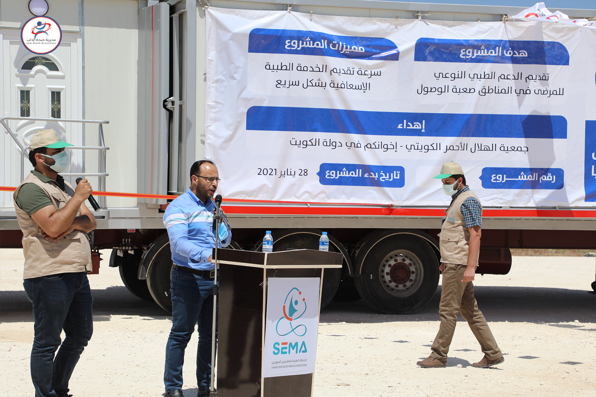 Idlib Health Directorate opens two movable medical centers