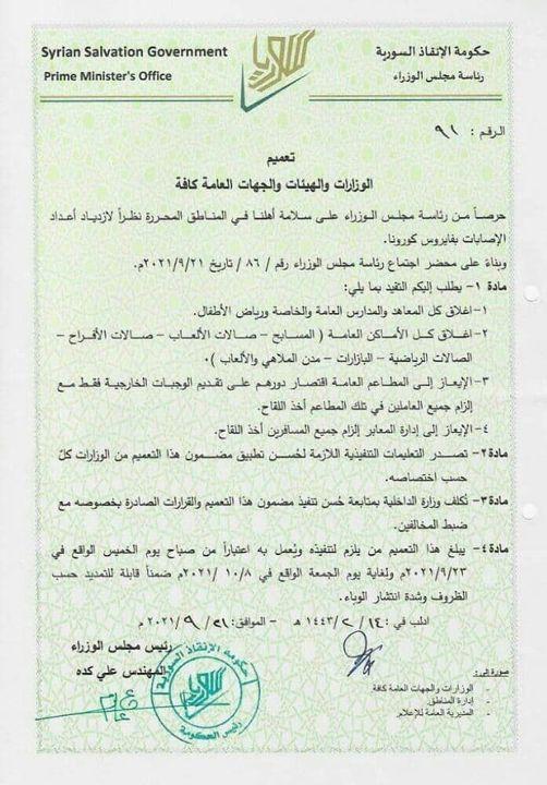 بسبب تفشي كورونا ...حكومة الإنقاذ تطالب بوقف جميع الأنشطة في ادلب