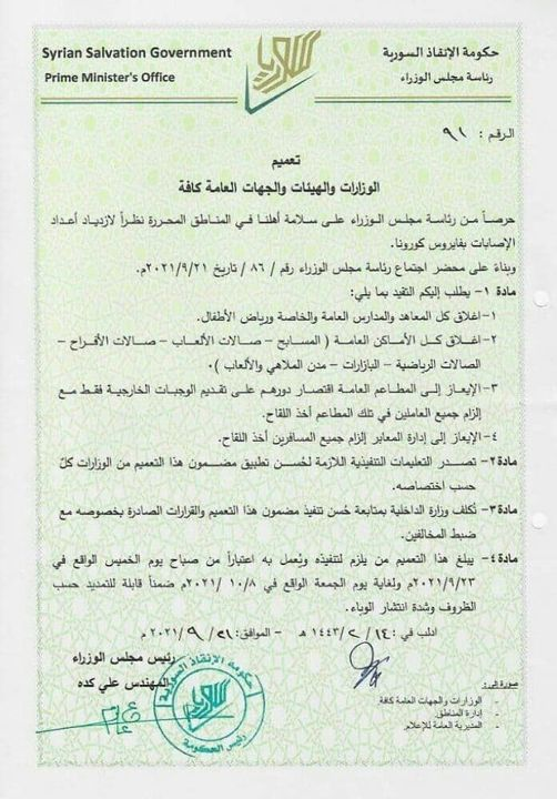Due to the outbreak of Corona ... the Salvation Government demands to stop all activities in Idlib