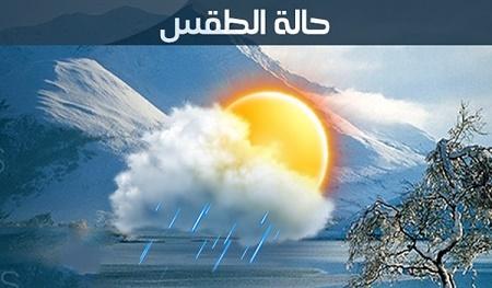 حالة الطقس : الجو بين الصحو والغائم وانخفاض على درجات الحرارة